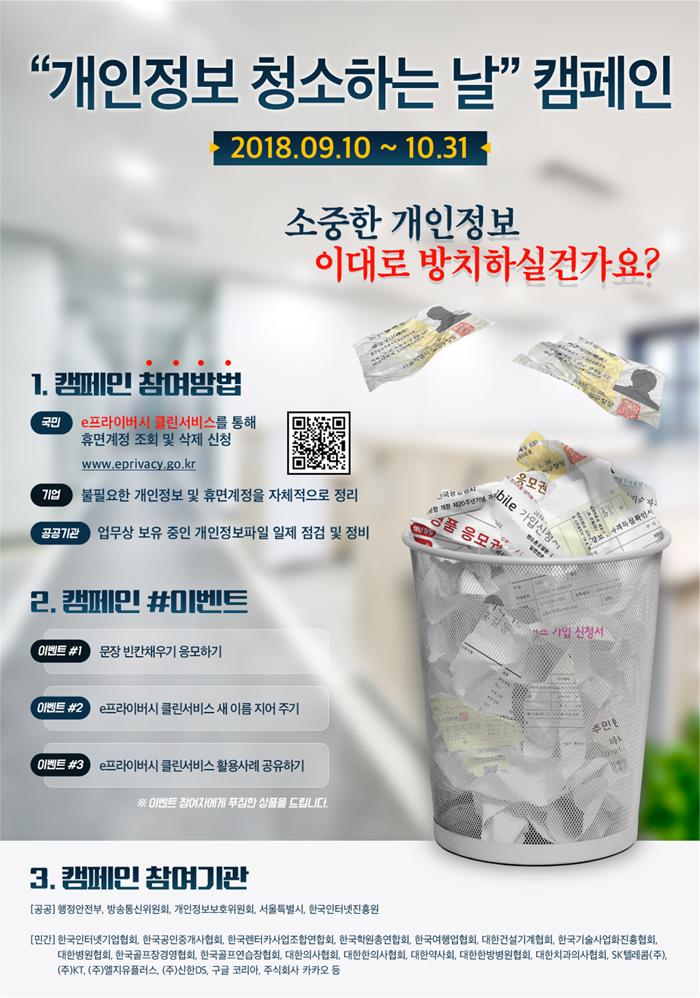 개인정보청소하는날 캠페인