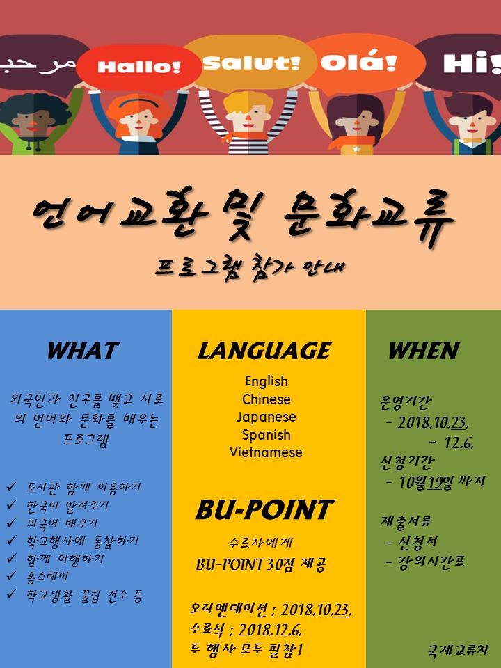 2018-2학기 언어교환 및 문화교류 참가안내